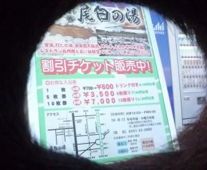 2013_0407_084500 shippo_onsen